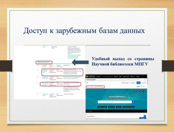 3. Доступ к зарубежным базам данных