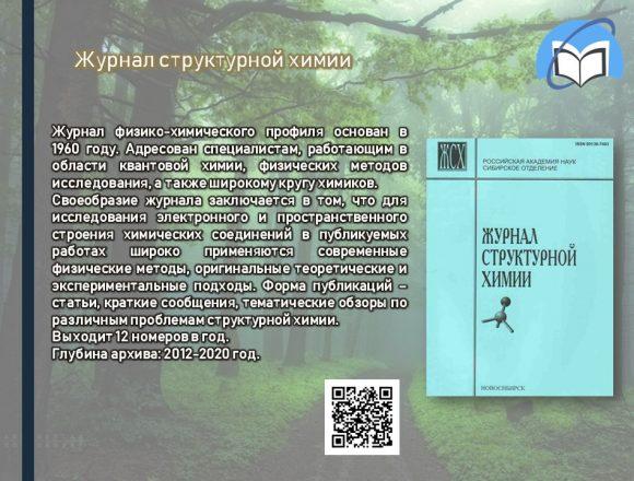 3. Журнал структурной химии