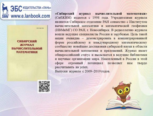 3. Сибирский журнал вычислительной математики