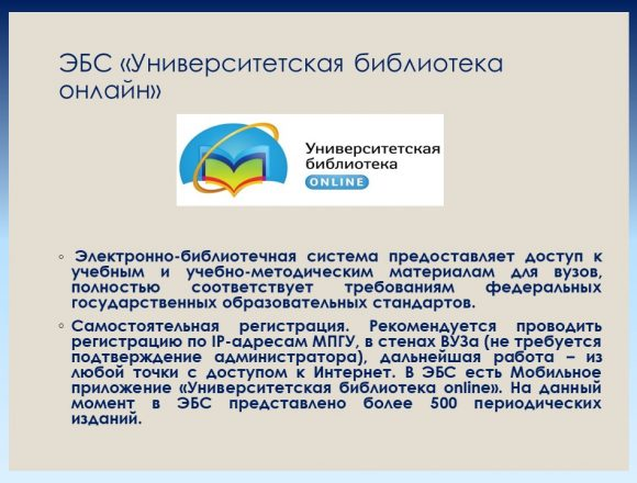 3. Университетская библиотека онлайн