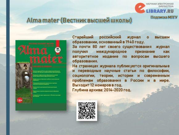 3. Alma mater (Вестник высшей школы)