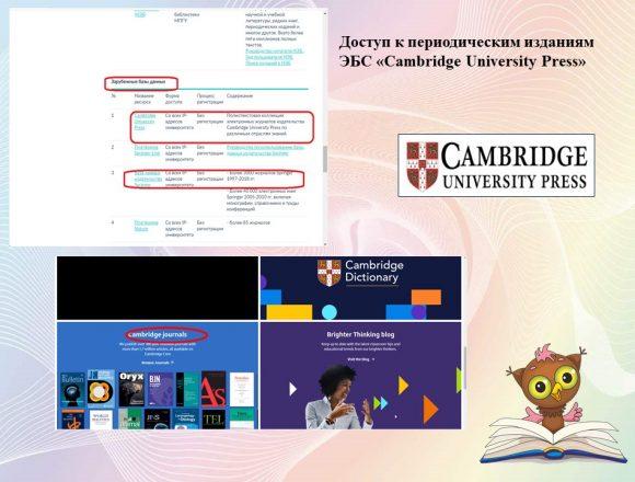 30. ЭБС Cambridge University Press