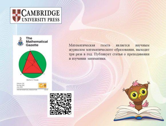 31. Математическая газета