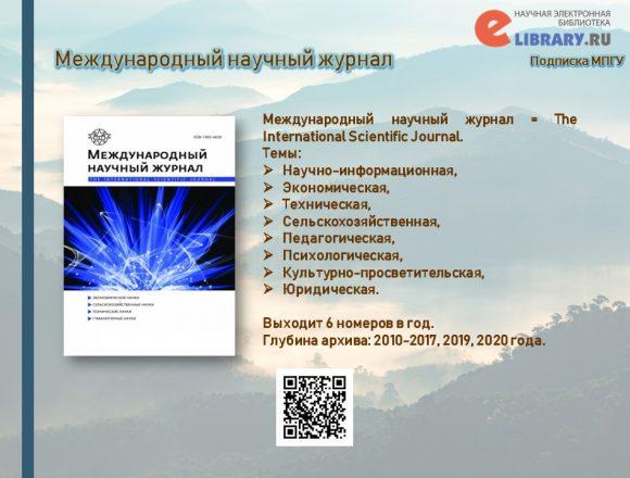 31. Международный научный журнал
