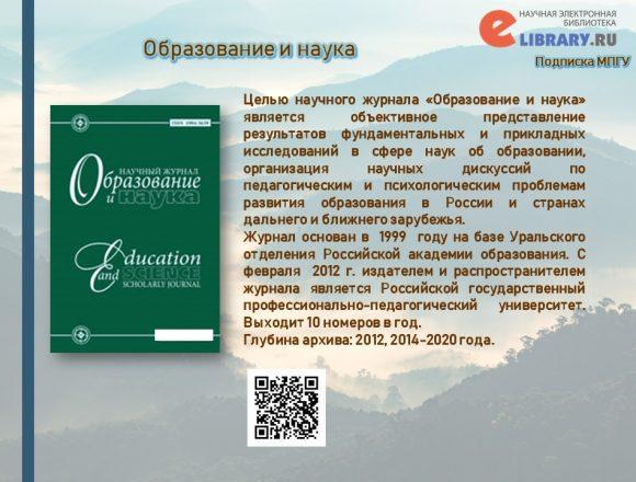 33. Образование и наука