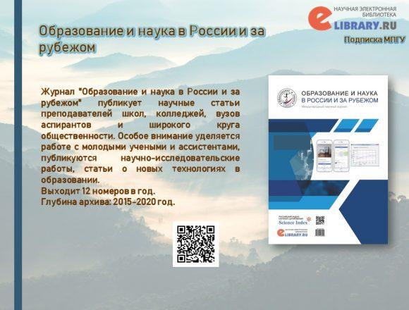 34. Образование и наука в России и за рубежом