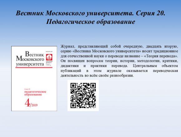 4. Вестник Московского университета