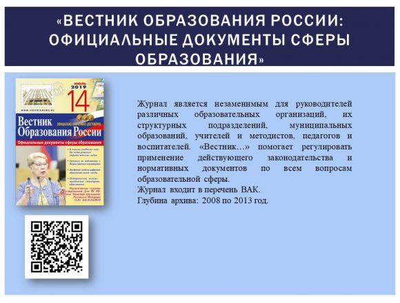 4. Вестник образования России