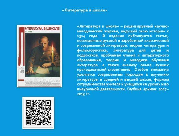 4. Литература в школе