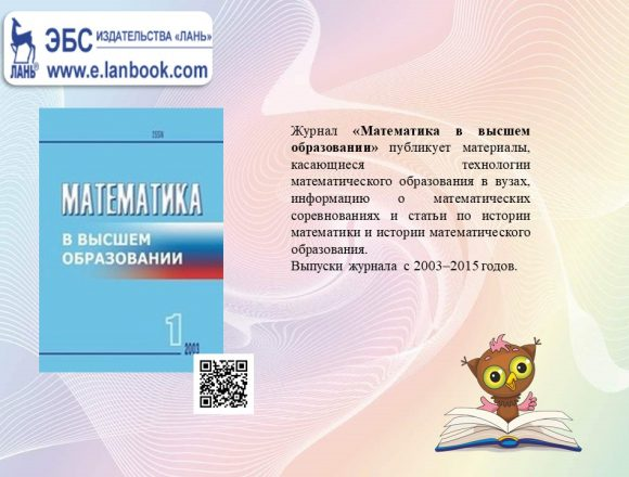 4. Математика в высшем образовании