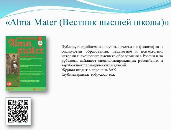 4. Alma Mater (Вестник высшей школы)