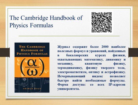 4. The Cambridge Handbook of Physics Formulas