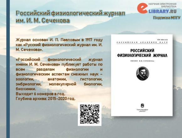41. Российский физиологический журнал им. И. М. Сеченова