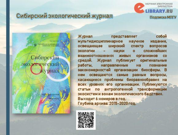 43. Сибирский экологический журнал