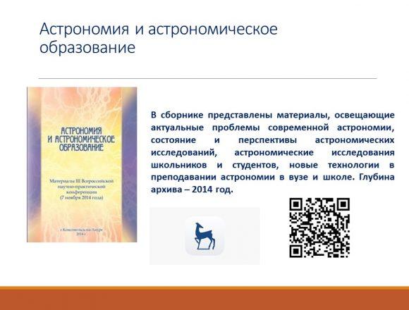 5. Астрономия и астрономическое образование