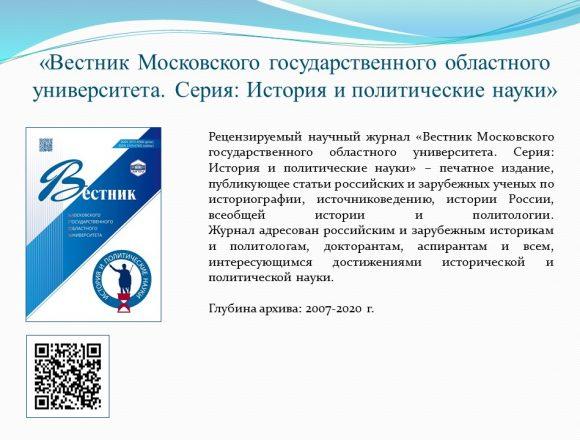 5. Вестник Московского государственного областного университета