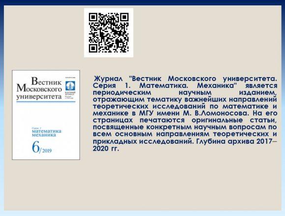 5. Вестник Московского университета. Математика. Механика