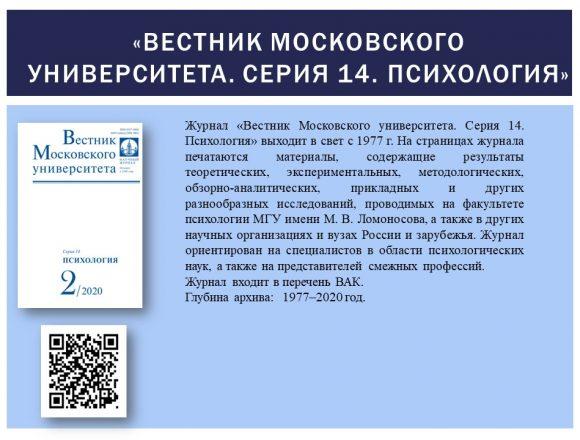 5. Вестник Московского университета. Психология