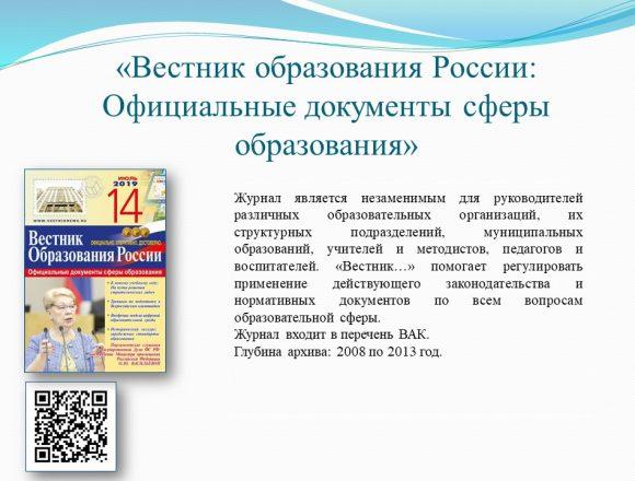 5. Вестник образования России