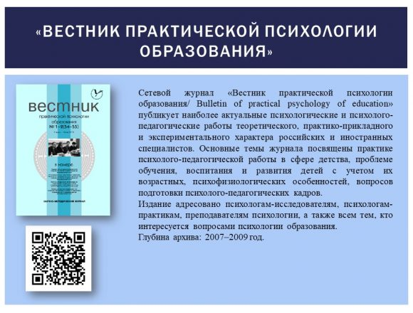 5. Вестник практической психологии образования