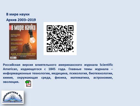 5. В мире науки