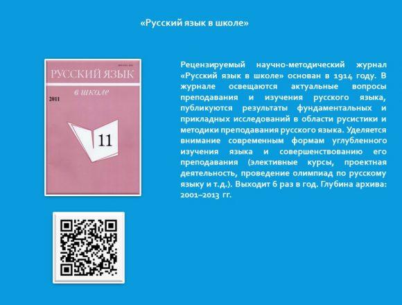 5. Русский язык в школе