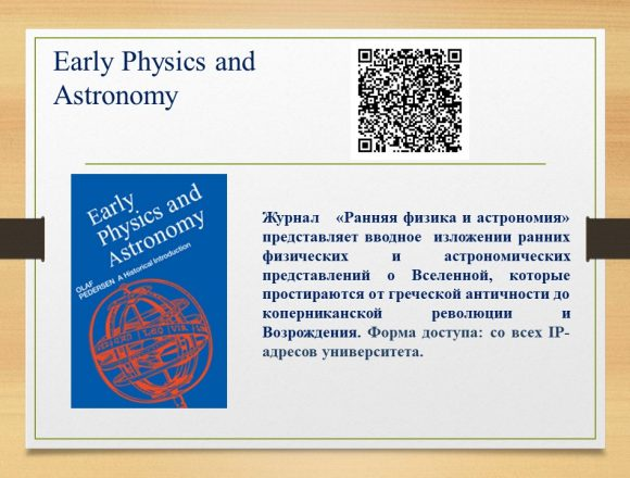 5. Early Physics and Astronomy