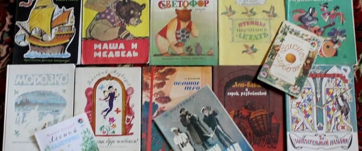 Учебная практика студентов института филологии  по детскому книговедению