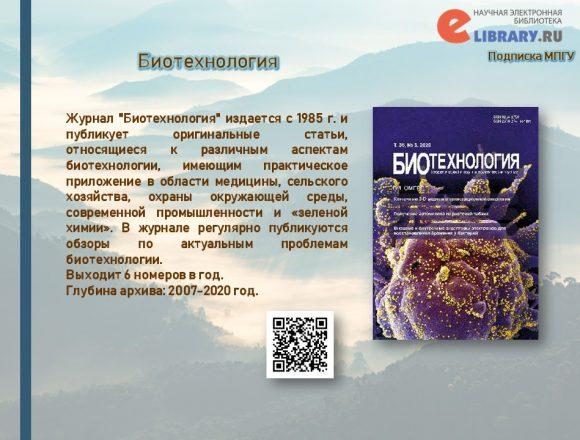 6. Биотехнология