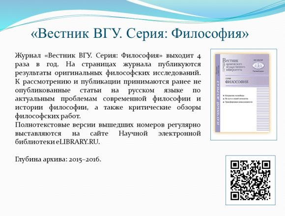 6. Вестник ВГУ