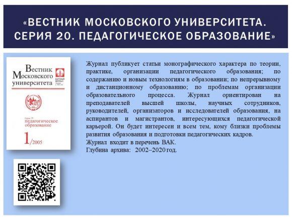 6. Вестник Московского университета. Педагогическое образование