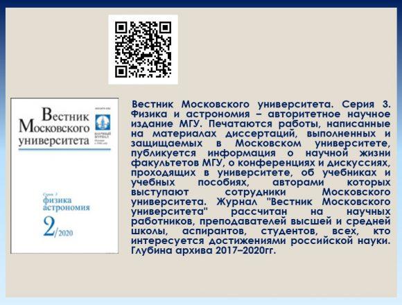 6. Вестник Московского университета. Физика