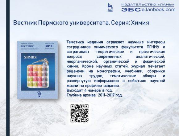6. Вестник Пермского университета