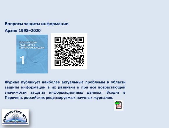 6. Вопросы защиты информации