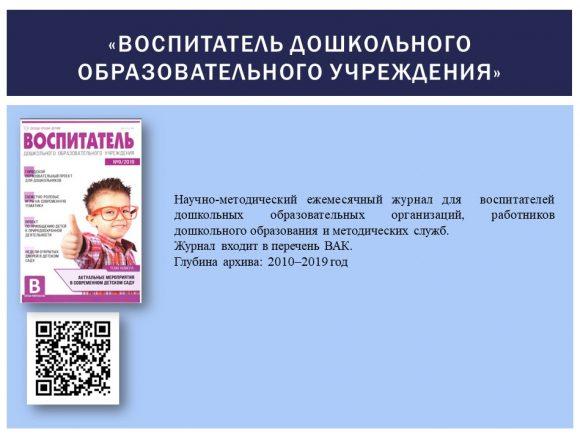 6. Воспитатель дошкольного образовательного учреждения