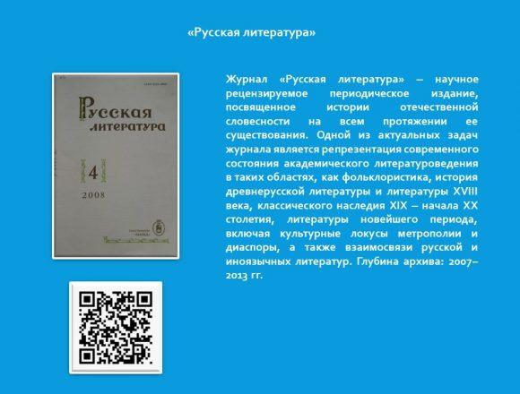 6. Русская литература