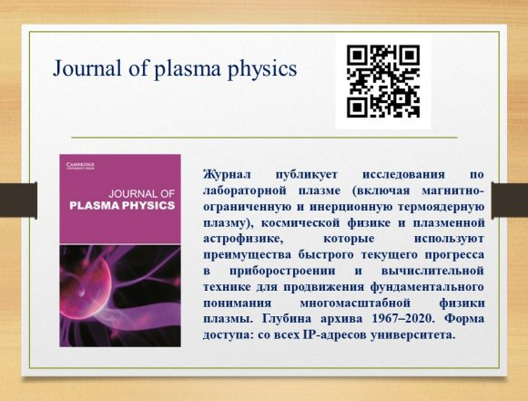 6. Journal of plasma physics
