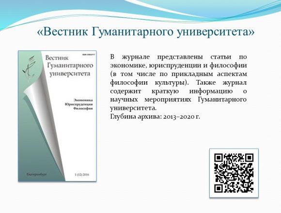 7. Вестник Гуманитарного университета