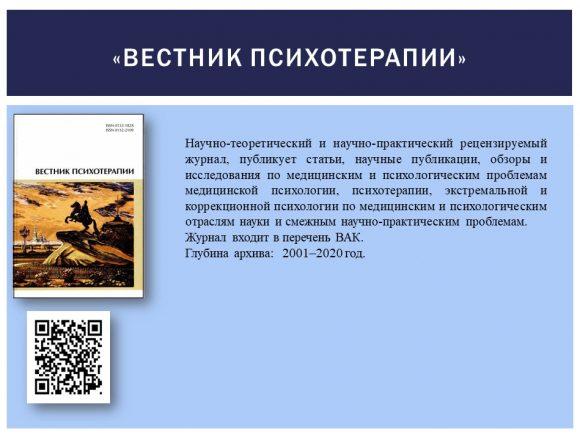 7. Вестник психотерапии