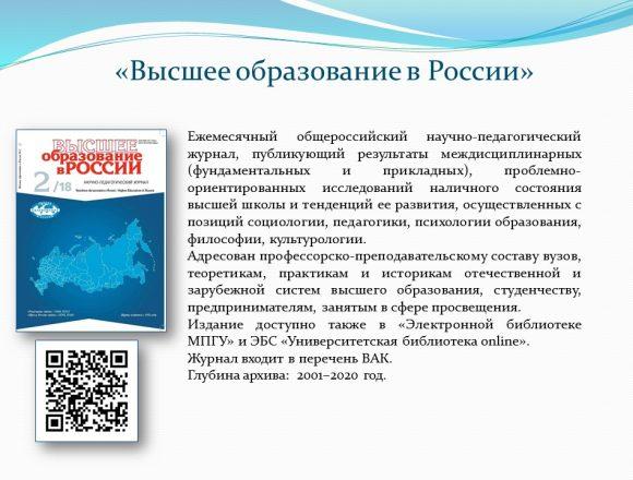 7. Высшее образование в России