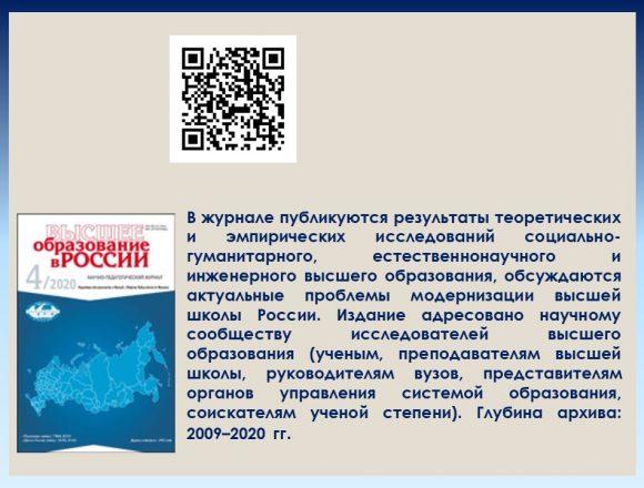 7. Образование в России