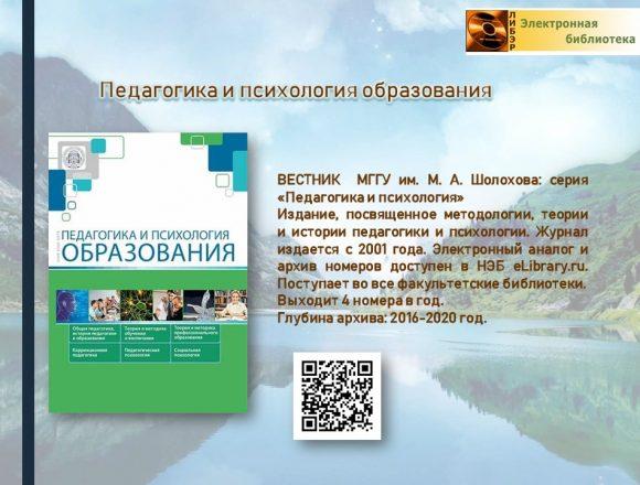 7. Педагогика и психология образования