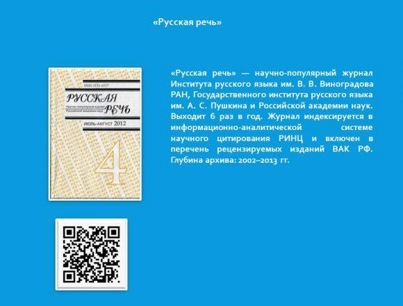 7. Русская речь