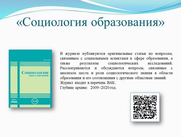 7. Социология образования