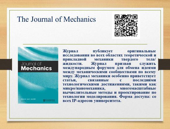 7. The Journal of Mechanics
