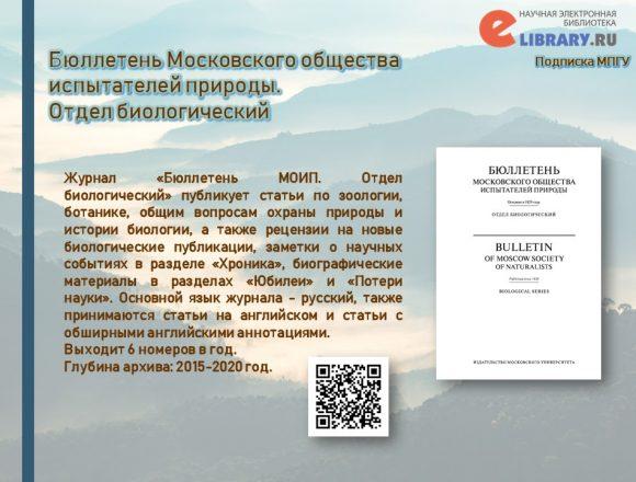 8. Бюллетень Московского общества испытателей природы