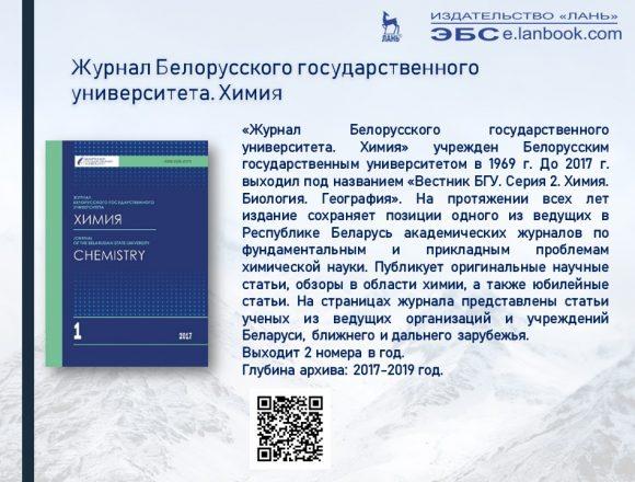8. Вестник Белорусского государственного университета