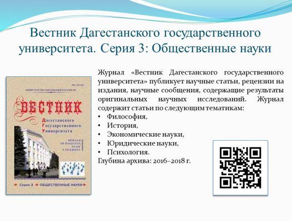 8. Вестник Дагестанского государственного университета