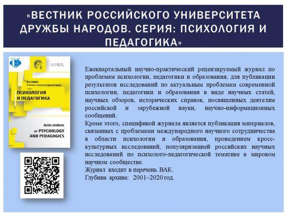 8. Вестник Российского университета дружбы народов