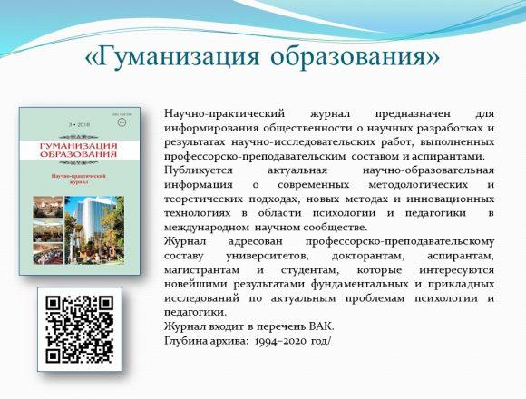 8. Гуманизация образования